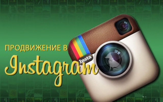 Paid promotion with Instagram likes